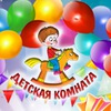 Detskaya Komnata