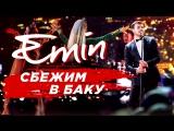 Валерия, Emin, Ани Лорак - Сбежим в Баку (Lyrics, Текст Песни)