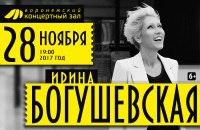 Купить билеты на Ирина Богушевская