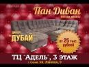 Пан Диван, Диван Дубай, ул. Ленина, 9, ТЦ Адель, 3 этаж