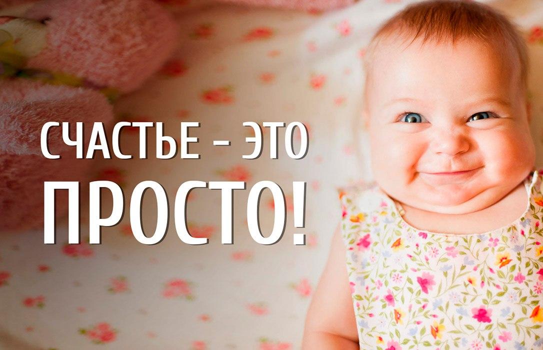 Дети наше счастье картинки с надписями