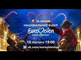 Прямий ефір Національного відбору на Євробачення 2017
