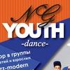 ★★★ NG|YOUTH dance ★★★ Школа танцев Харьков