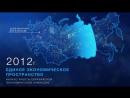 Евразийский Союз снял первый рекламный ролик