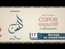 40 Хадисов о женщинах 17й хадис Взгляд на запретное