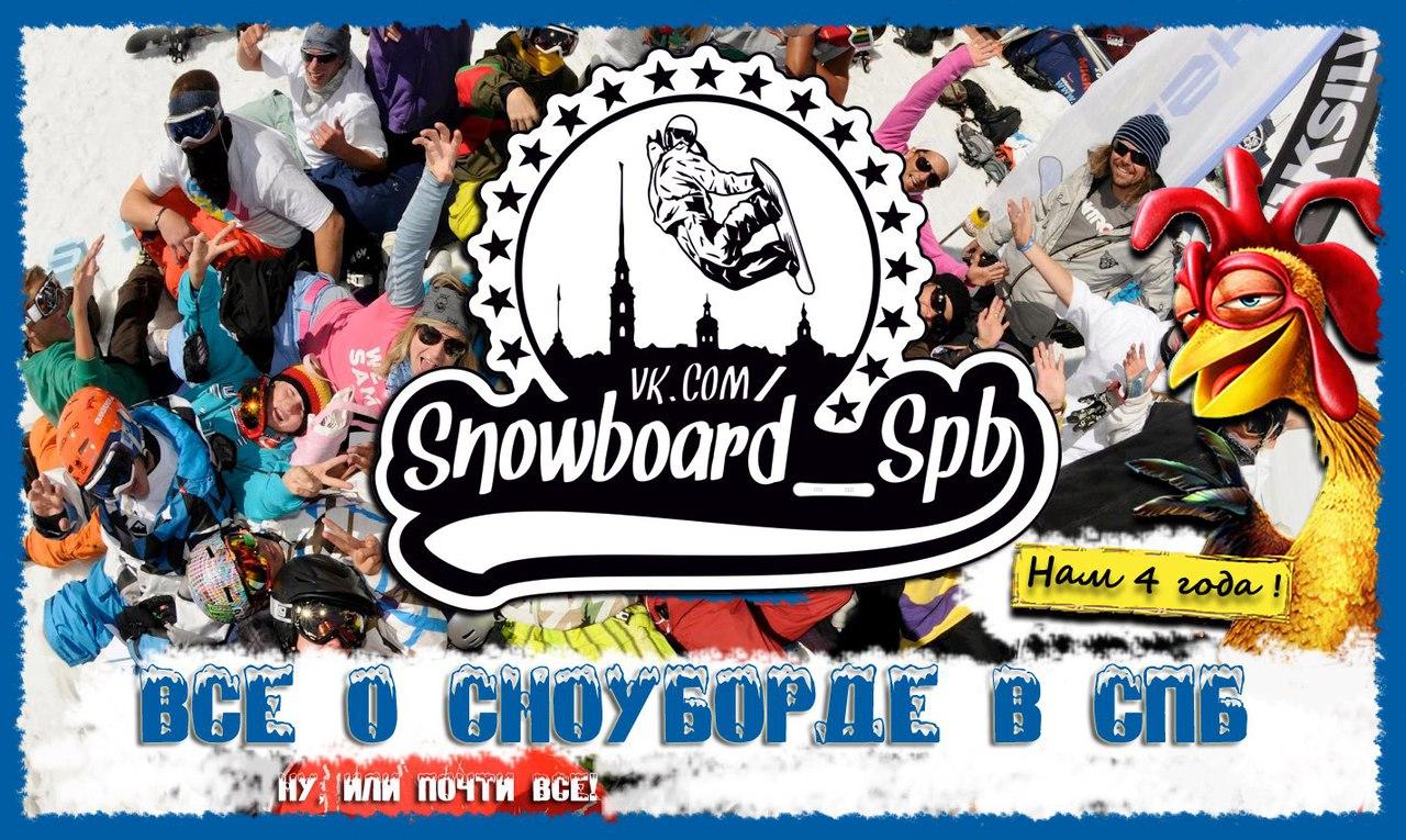 Встреча поклонников сноуборда в Санкт-Петербурге