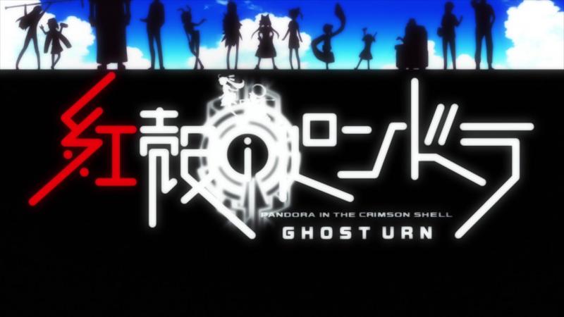 [AnimeOpend] Koukaku no Pandora 1 Opening (NC) [Пандора в малиновой оболочке / Дух в теле Пандоры 1 Опенинг] (1080p HD)