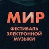 """Фестиваль электронной музыки """"МИР"""""""