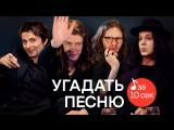 Узнать за 10 секунд | Новые звезды брит-рока BLOSSOMS угадывают популярные песни на слух