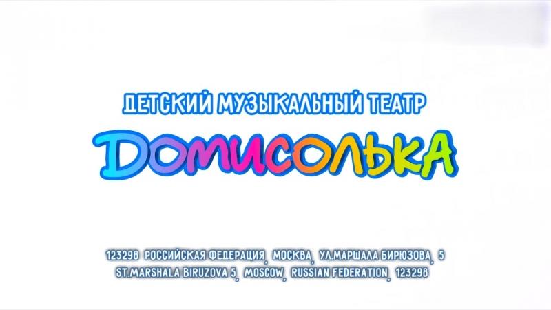 Видеовизитка детского музыкального театра Домисолька