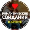 Романтические свидания в Бресте | kubo.by