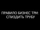 «Бизнес по-русски или как я чинил кран»