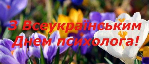день психолога в Україні