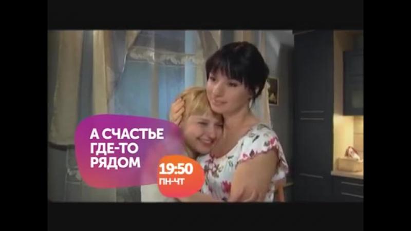 Смотрите телефильм А счастье где-то рядом ПН-ЧТ в 19:50 на Седьмом канале!