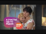 Смотрите телефильм А счастье где-то рядом ПН-ЧТ в 1950 на Седьмом канале!