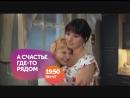 Смотрите телефильм А счастье где то рядом ПН ЧТ в 19 50 на Седьмом канале