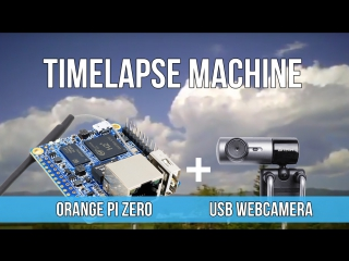 Съемка таймлапс роликов с помощью Orange pi zero и вебки