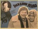 Гражданин Лешка - Фрагмент (1980)
