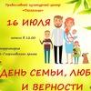 День Семьи, Любви и Верности 2017