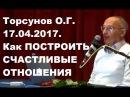 Торсунов О.Г. 17.04.2017. Как ПОСТРОИТЬ СЧАСТЛИВЫЕ ОТНОШЕНИЯ. Омск