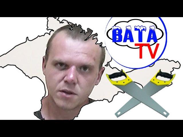 Как в Крыму опять агента СБУ поймали