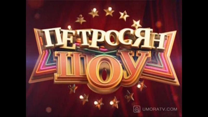 Петросян Шоу от 19.05.2017. Новая юмористическая передача