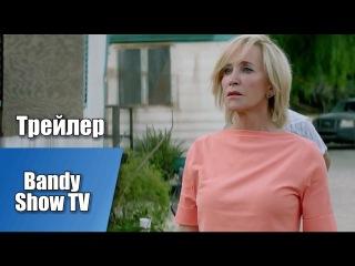 Американское преступление / American Crime / 3 Сезон - Трейлер (2017) HD