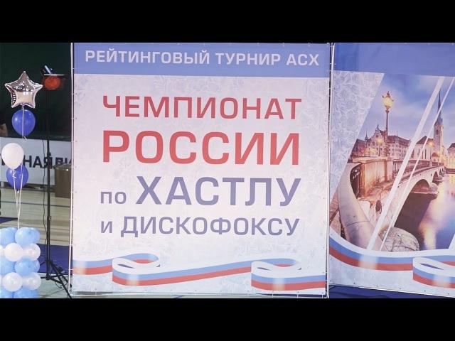 Чемпионат России по Хатлу и Дискофоксу 2016. Промо ролик.