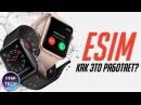 Как будет работать Apple Watch 3 LTE в России, Беларуси, Украине с eSIM? Обзор Apple Watch 3