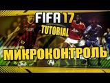 FIFA 17  ВСЕ КРУТЫЕ ФИШКИ  МИКРОКОНТРОЛЬ. Туториал от Yozhik