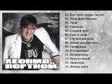 Леонид Портной - Кто тебя создал такую (Полный сборник)