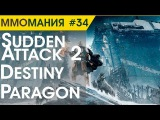 MMOМания #34 (ММО Новости) - Sudden Attack 2, Destiny Rise of Iron, Paragon
