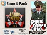 GTA Криминальная Россия - Радио Ретро