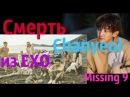 Смерть Чанёля из EXO / Death Chanyeol from EXO / Пропавшая девятка / Missing 9