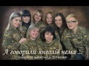 А ГОВОРИЛИ ангелов НЕТ защитница УКРАИНА песни АТО автор клипа Зоя Боур-Москаленко