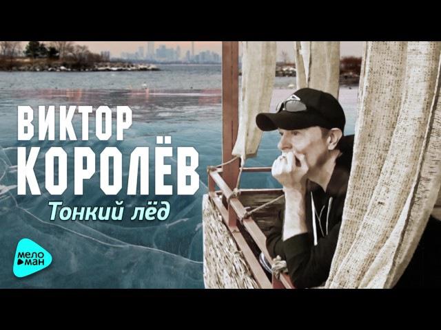 Виктор Королев - Тонкий лед (Official Audio 2017)