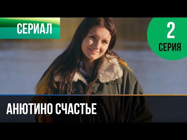 Анютино счастье 2 серия - Мелодрама | Фильмы и сериалы - Русские мелодрамы
