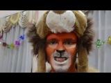 Аквагрим лев, волк, овечка, ослик, бычок. Рождество, спектакль. Фейс арт, бодиарт,  ...