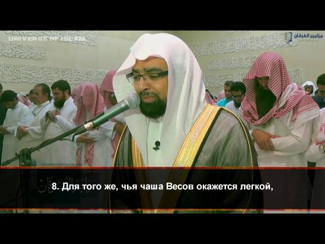 Сура 101 «аль Кариа» (Великое бедствие) Эмоциональное чтение Шейх Насир аль Катами.