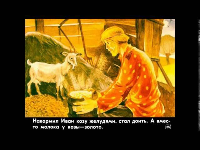 Два Ивана 1984
