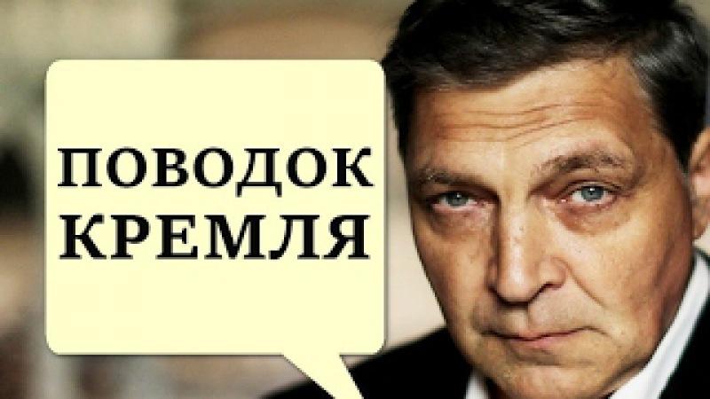 Александр Невзоров, Вряд ли Кремль охватил страх! Звероподобные штучки, стране п...