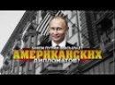 Зачем Путин высылает американских дипломатов Руслан Осташко