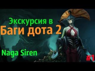 Баги дота 2 - Naga Siren 2017