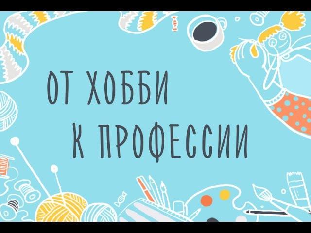 Видео-семинар: От Увлечения к Профессии. Как зарабатывать на своем творчестве. » Freewka.com - Смотреть онлайн в хорощем качестве