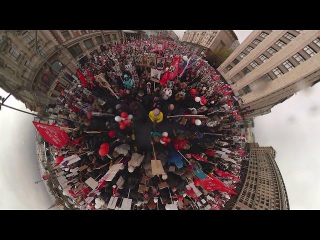 «Бессмертный полк» в 360: памятная акция в Москве Опубликовано: 10 мая 2017 г. youtu.be/jBT4EfPjyiA Около 850 тысяч человек приняли участие в акции «Бессмертный полк» в Москве. Окажись в гуще событий с помощью нового панорамного видео от RT.
