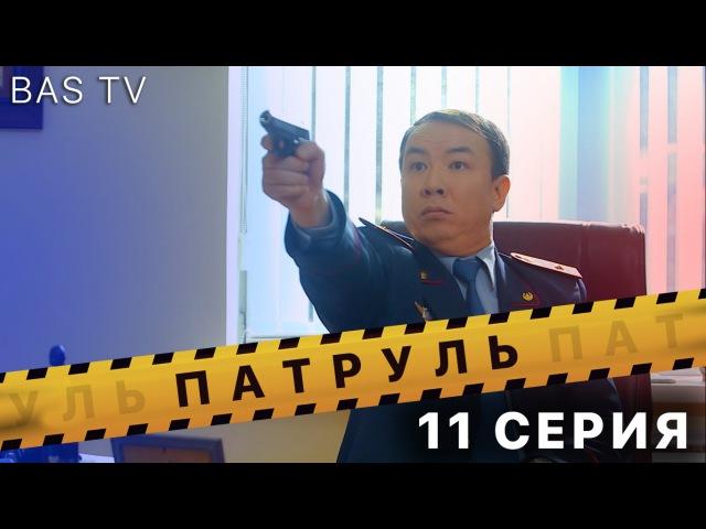 Патруль - 11 серия [1 сезон]
