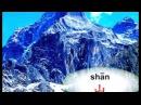 Мультики для изучения китайского 5