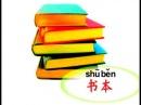 Мультики для изучения китайского 3