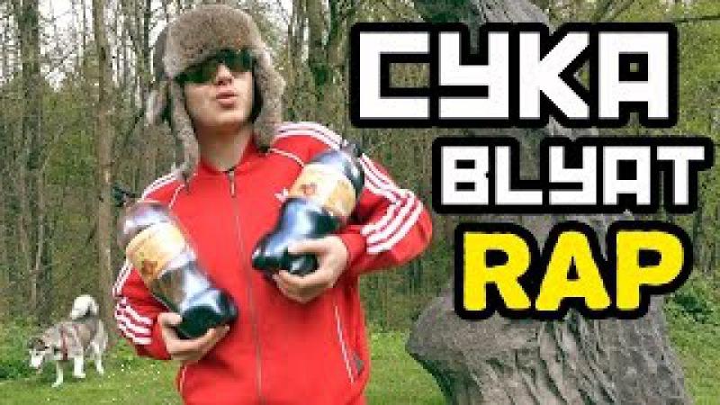 CS:GO SONG - Cyka Blyat Rap N°2