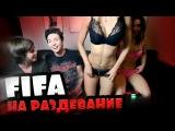 Порноактрисы играют в Fifa 17 на раздевание [Popcorn Studio]
